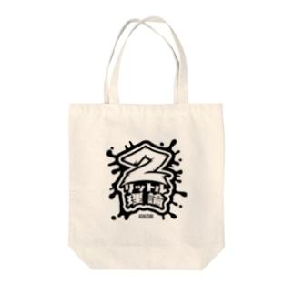バンド系(ロゴのみ) 2リットル理論 Tote bags