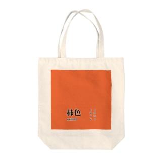 和色コレクション:柿色(かきいろ) Tote bags