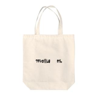 スキマに推しを飾ろうバッグ Tote bags