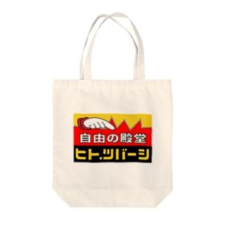 自由の殿堂ヒト・ツバーシ Tote bags