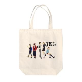 JK+DK カラー トートバッグ
