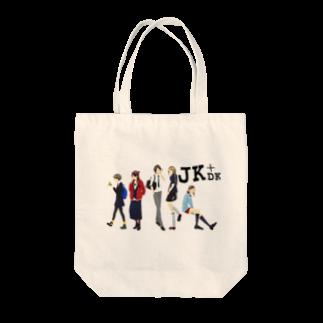 高瀬彩のJK+DK カラー トートバッグ