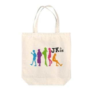 JK+DK カラー単色 Tote bags