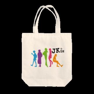 高瀬彩のJK+DK カラー単色 トートバッグ