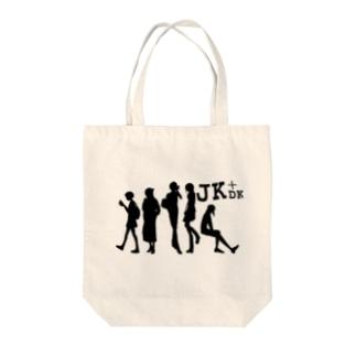 JK+DK ブラック トートバッグ