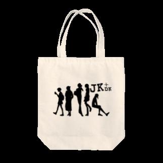 高瀬彩のJK+DK ブラック Tote bags