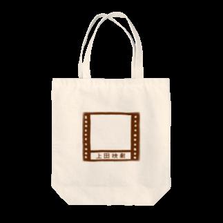 上田映劇の「上田映劇」映劇はんこ Tote bags