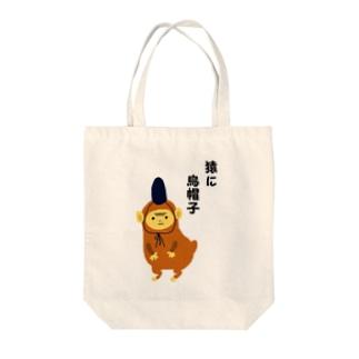 猿に烏帽子 Tote bags