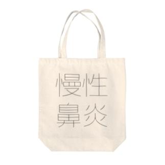 慢性鼻炎 Tote bags