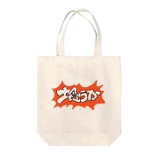 土食うか Tote bags