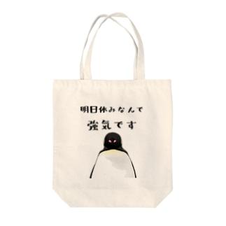 明日が休みで強気ペンギン Tote bags