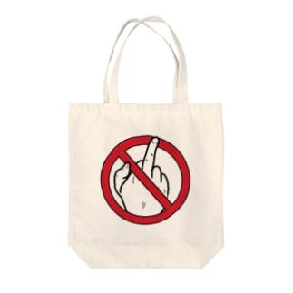 職務質問お断り。 Tote bags