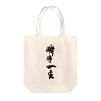 「瞬時一生」ブランド Tote bags