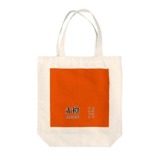 和色コレクション:赤橙(あかだいだい) Tote bags