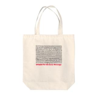 先ほどの宇宙からのプリンター経由の救いの言葉(エラー)を Tシャツにして販売してみることにしました 爆 Tote bags