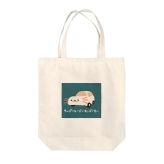 ぷにおもちSHOPのウーパールーパースーパーカー Tote bags