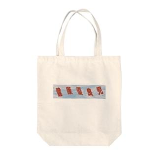健康優良児 Tote bags