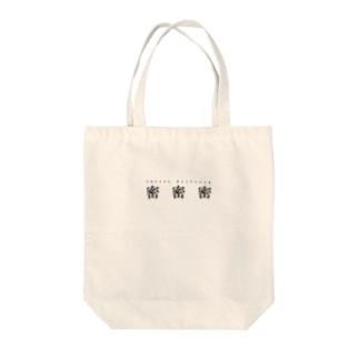 密 密 密(白) Tote bags