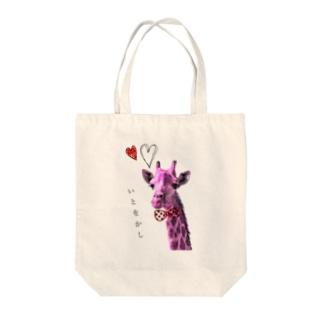 きりん〜趣〜 Tote bags