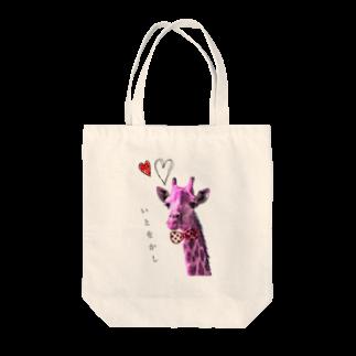 AYshopのきりん〜趣〜 Tote bags