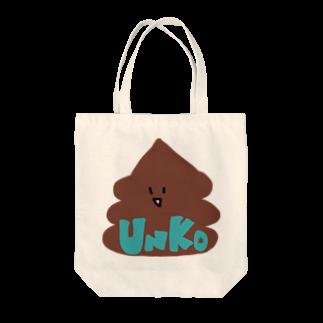 真緒のうんこ Tote bags