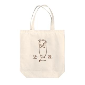 近視のクマ Tote bags