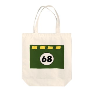 やんちゃな68番のやんちゃな68番 Tote bags