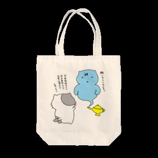 ねこぶんちゃんの猫ぶんちゃん 願い事 Tote bags