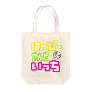 はっぴーさんどいっち Tote Bag