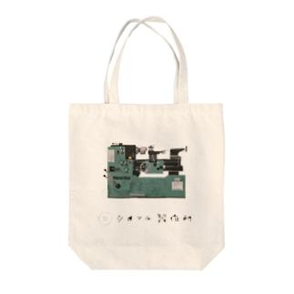 ◯製作所:機械01 Tote bags