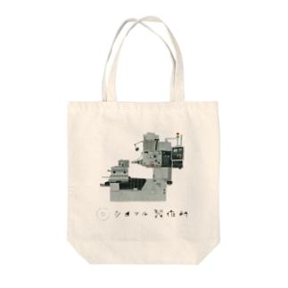 ◯製作所:機械02 Tote bags