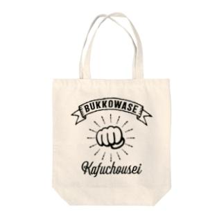 フェミニズム Vol.3 Tote bags