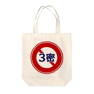 3密禁止 Tote bags