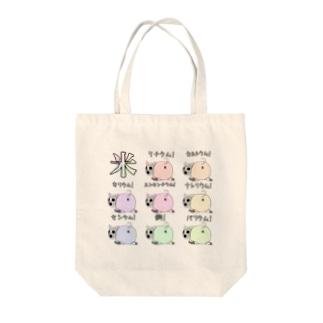 炎色反応豚 Tote bags