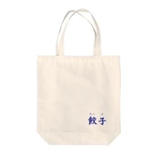 アメリカンベースの餃子 Tote bags