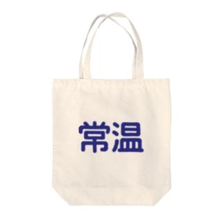 常温エコバック Tote bags