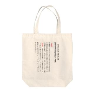 【辞典風】センテンス スプリング! Tote bags