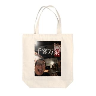 先客万来グッズ Tote bags