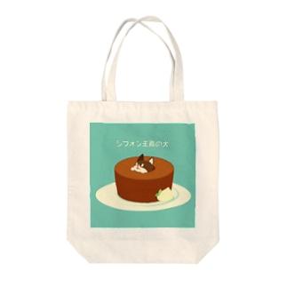 シフォン主義の犬 Tote bags