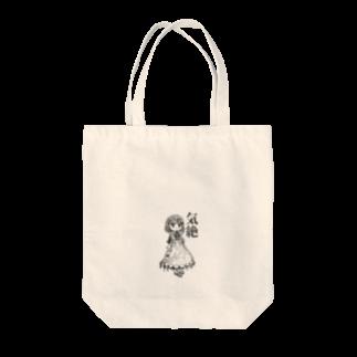 本とメイドの店 気絶のメイドちゃんモノクロ雑貨(ワヲ゛ンケ) Tote bags
