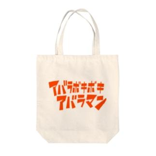 アバラボキボキなアバラマン Tote bags