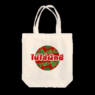 ANNGLE公式グッズストアのタイ語グッズ(パクチーなしで。) Tote bags