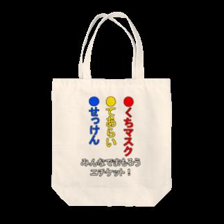 しる猫☆ミ雑貨店のみんなで守ろうエチケット Tote bags