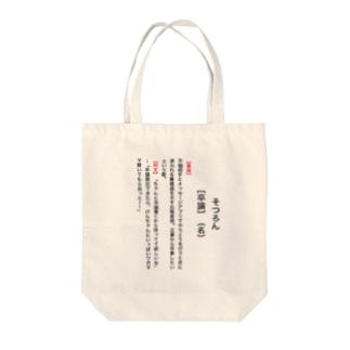 【辞典風】卒論 Tote bags