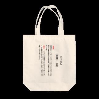 SOCOMの【辞典風】卒論 Tote bags