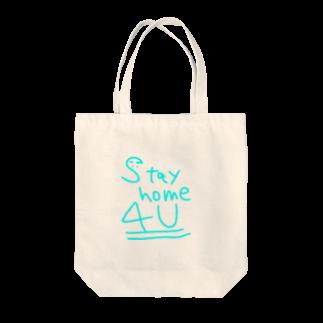 皇月SATSUKIのStay home  Tote bags