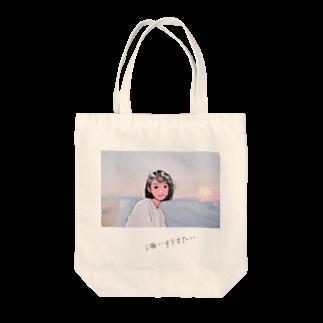 桃太郎ズしょっぷの海に行きたいガール Tote bags
