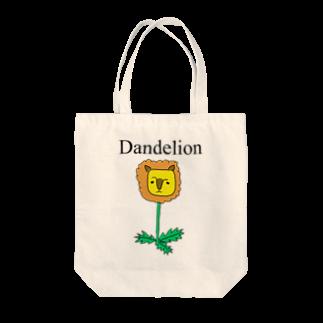 ぼくがいなくてもパーティーはつづくのダンデライオン Tote bags