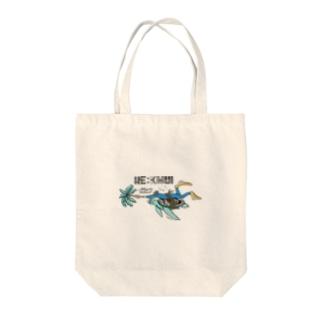 Re:kmui Relaxing Hunter トート Tote bags