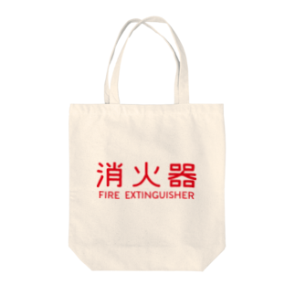 FIRE EXTINGUISHERの消火器 Tote bags